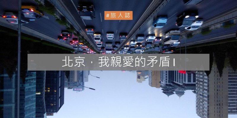 說那在北京的日常