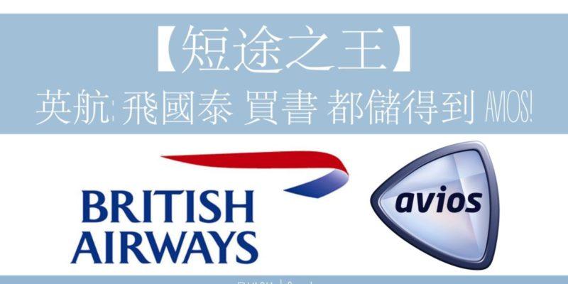 British Airways Executive Club: 概論、兌換表格、累積方式