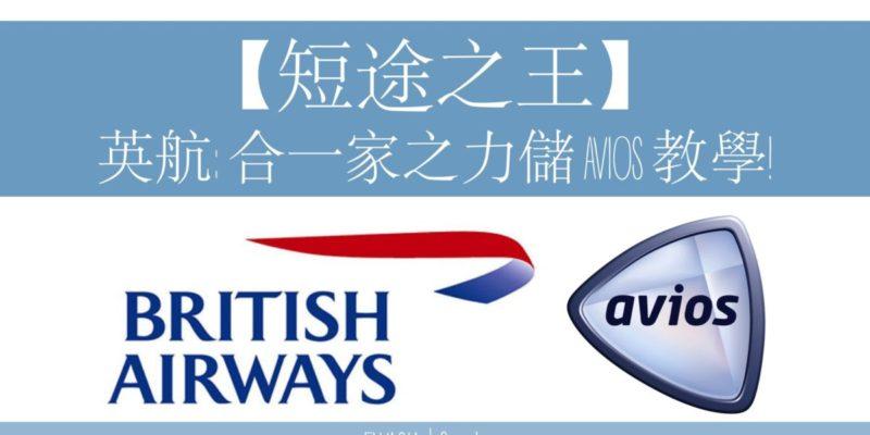 British Airways Executive Club: 兌換、優勢與劣勢、家庭帳戶計劃