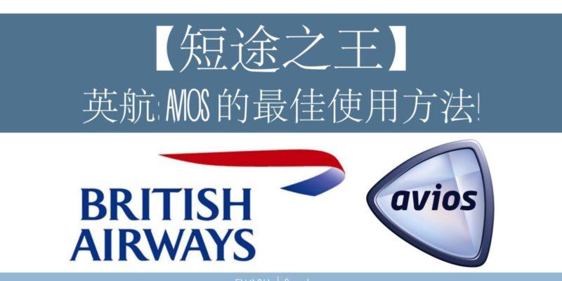 British Airways Executive Club: 路線規劃、最佳使用方法