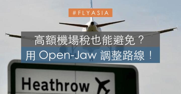 高額機場稅也能避免?善用開口機票 (Open-Jaw) 調整路線!