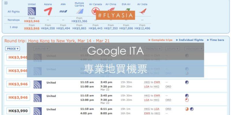 專業地買機票!Google ITA 的使用教學