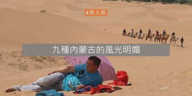 九剎內蒙古的風光明媚
