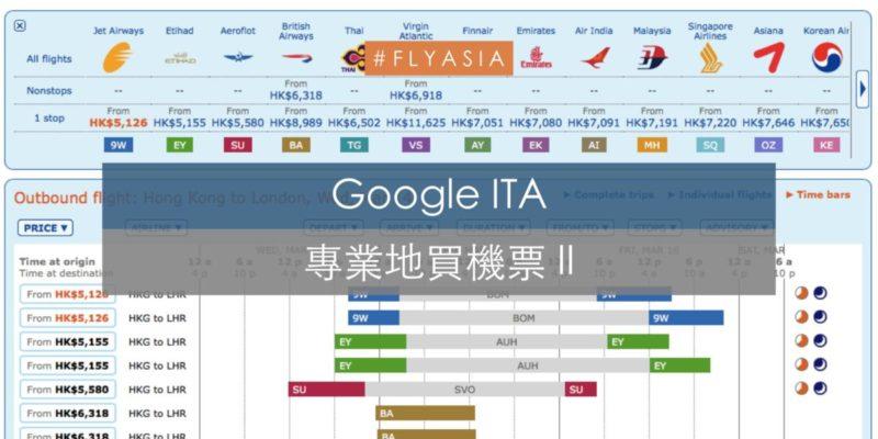 【進階】滿足各項特殊要求!Google ITA 的買機票教學