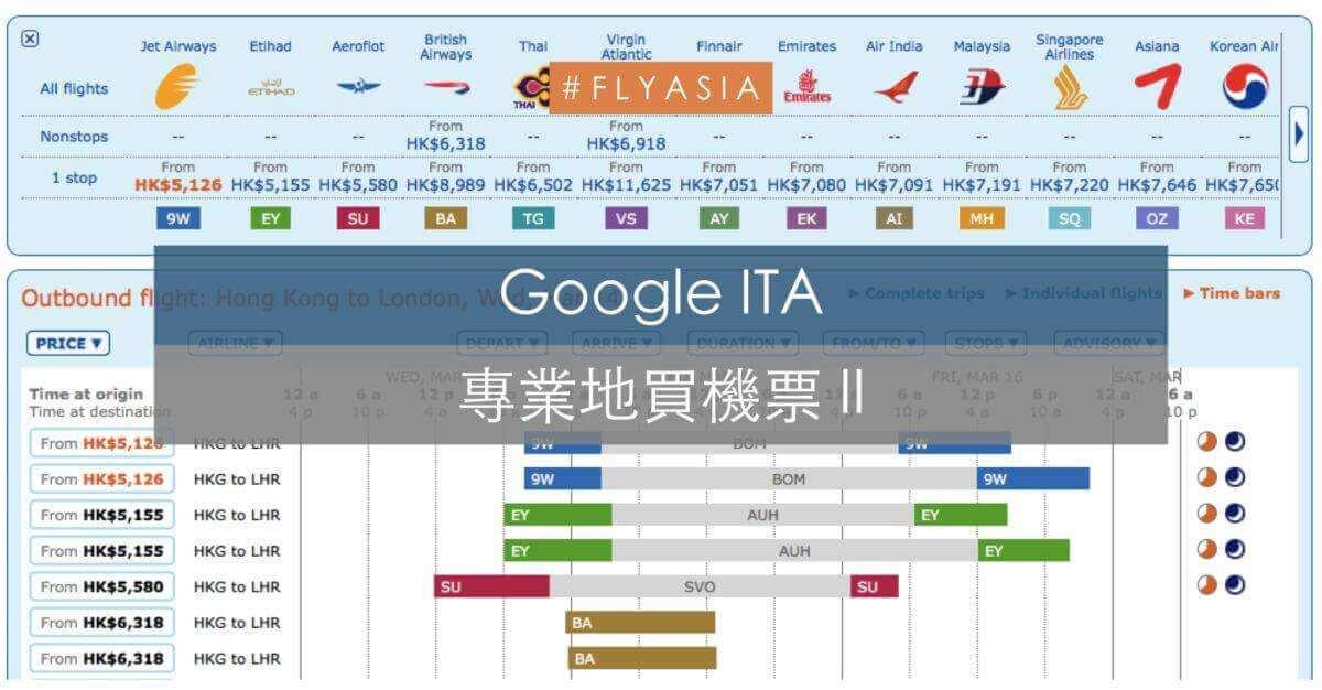 滿足各項特殊要求!Google ITA 的買機票教學