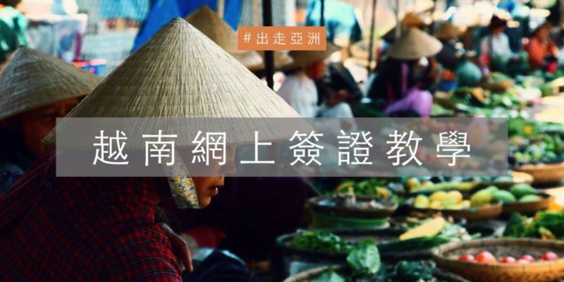 2018 越南網上簽證教學
