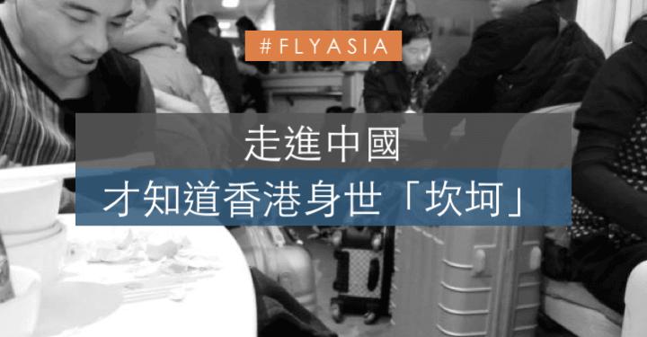 走進中國,才知道香港身世坎坷
