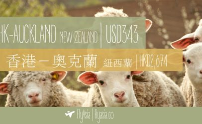 DIRECT! Hong Kong to Auckland, New Zealand from USD343!