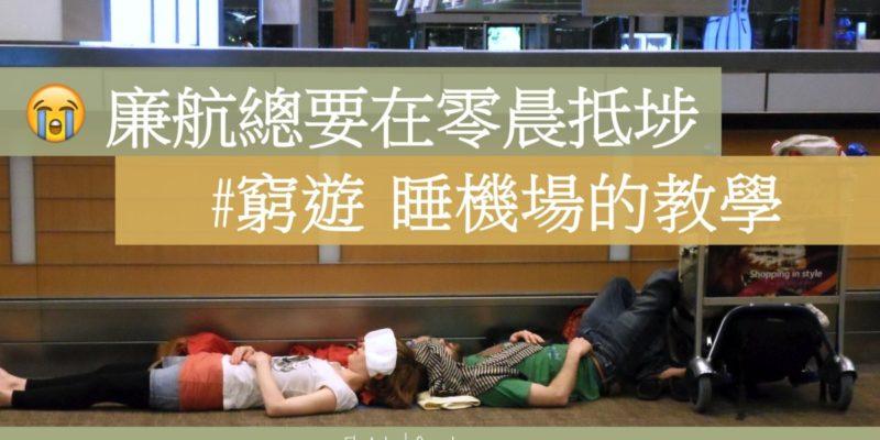 特別的訓機場技巧?Sleepinginairports.net 的使用教學
