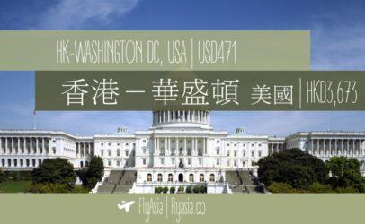 Hong Kong to Washington DC from USD471!