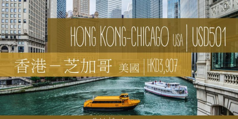 Hong Kong to Chicago from USD501!