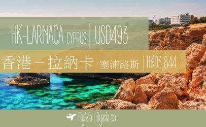 HIDDEN GEM! Hong Kong to Larnaca, Cyprus from USD493!
