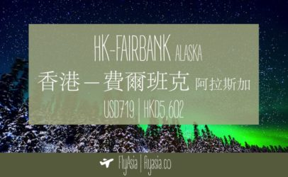 Hong Kong to Fairbank, Alaska from USD719!
