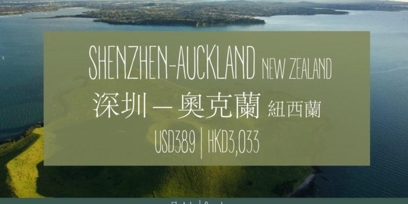 Direct! Shenzhen to Auckland, New Zealand for USD389!