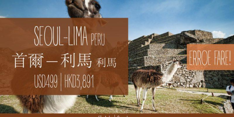 Error Fare! Seoul to Lima, Peru from USD499!