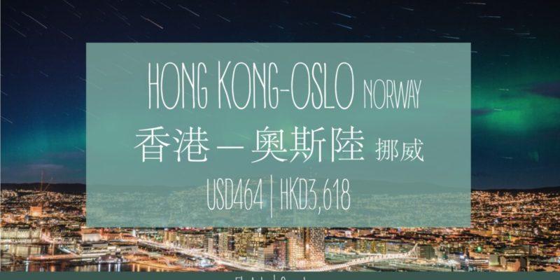 Aurora! Hong Kong to Oslo, Norway from USD464!