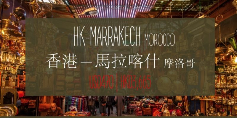 Hong Kong to Marrakech, Morocco from USD470!