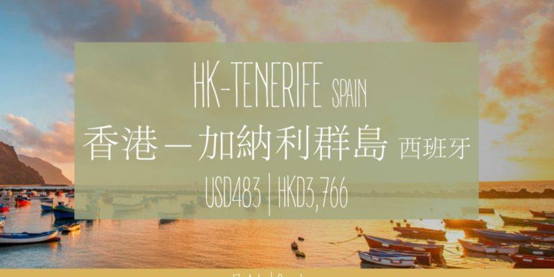 HIDDEN GEM! Hong Kong to Tenerife, Spain from USD483!