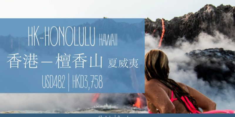 Hong Kong to Honolulu, Hawaii from USD482!