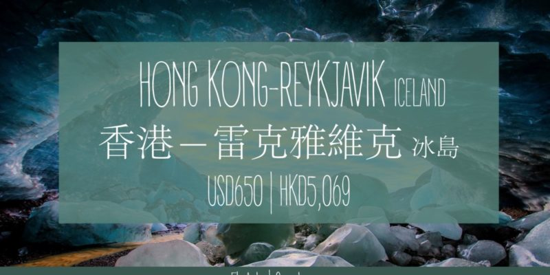 Hong Kong to Reykjavík, Iceland from USD650 ONLY!