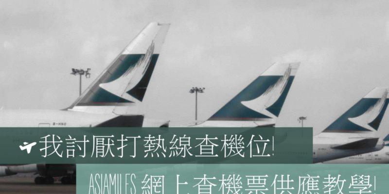 查閱 Asia Miles 換機票時的機位供應!