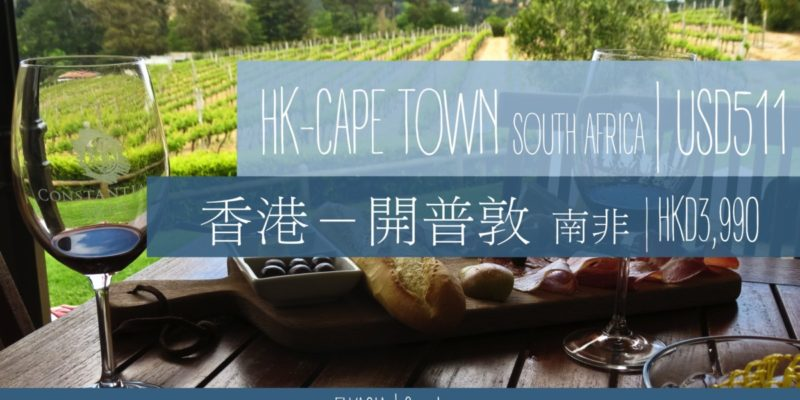 Hong Kong to Cape Town, South Africa from USD511!
