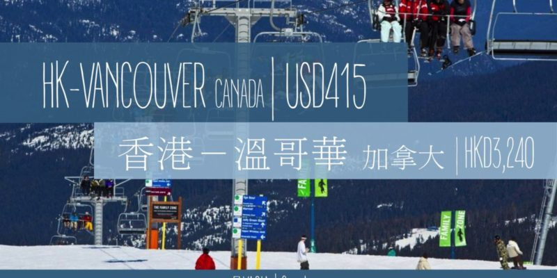 Direct Flight! Hong Kong to Vancouver from USD415!