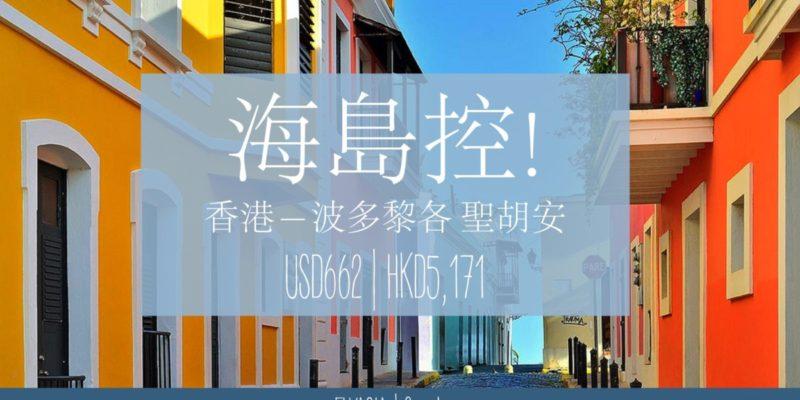 Hong Kong to San Juan, Puerto Rico from USD662!