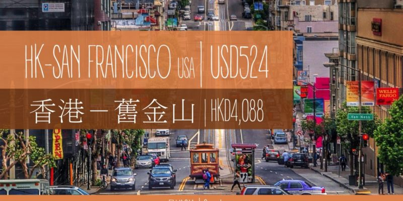 Direct Flight! Hong Kong to San Francisco from USD524!