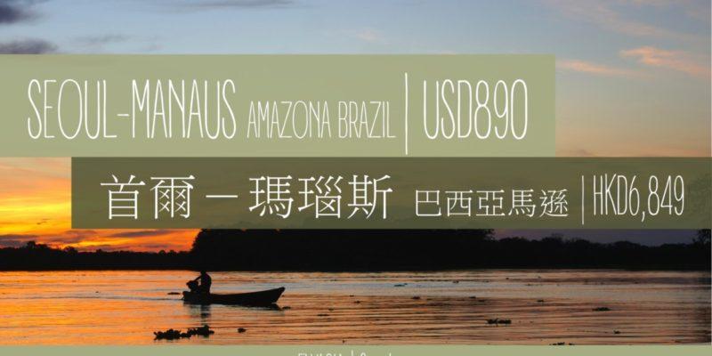 Seoul to Manaus, Amazona, Brazil from USD890