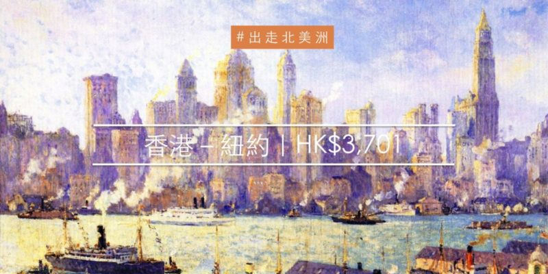 Direct Flight! Hong Kong to New York from USD474!