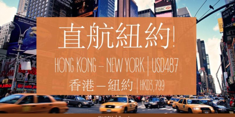 Direct Flight! Hong Kong to New York from USD487!