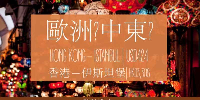 Hong Kong to Istanbul, Turkey from USD424!