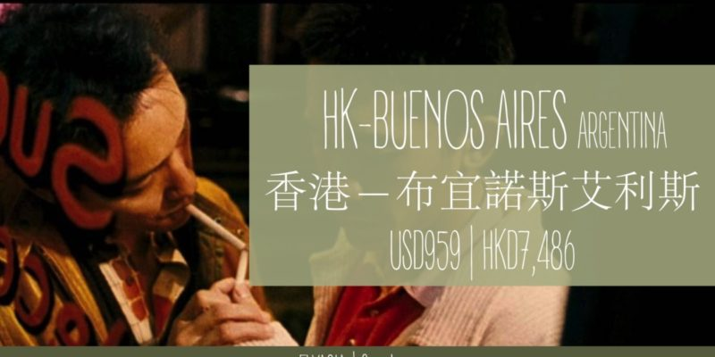 Hong Kong to Buenos Aires, Argentina from USD959!