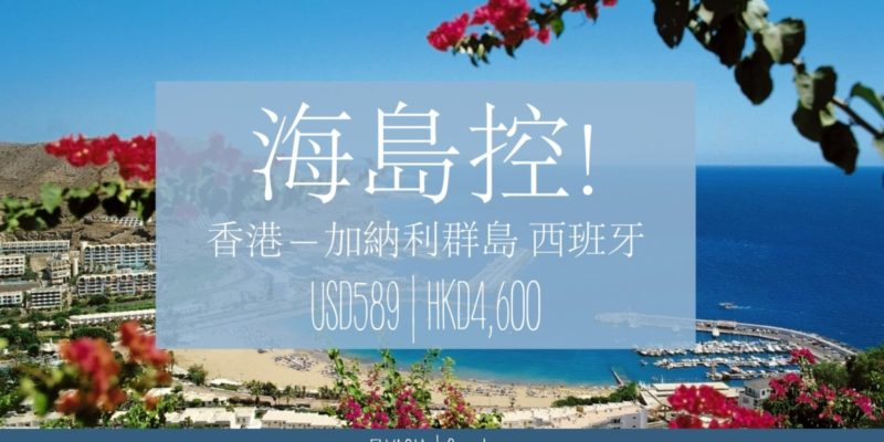 ISLANDS! Hong Kong to Spanish Islands from USD589!
