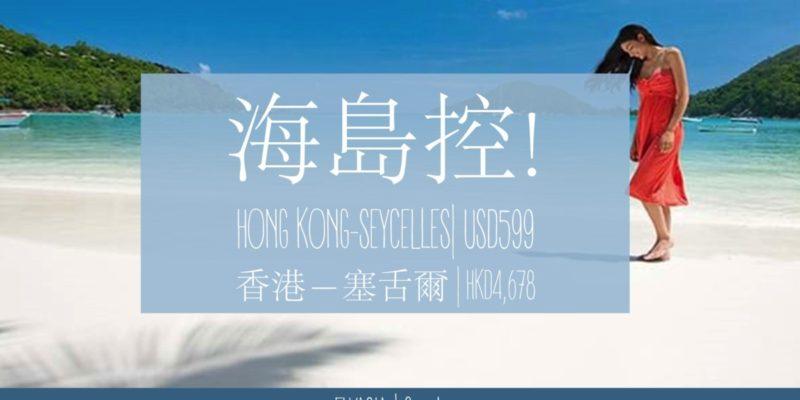 Hong Kong to Mahé, Seychelles from USD599!