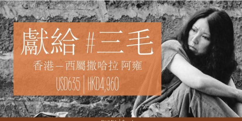 Hong Kong to Laayoune, Western Sahara from USD635!