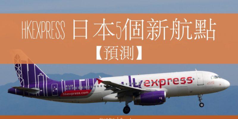 【分析】香港快運 hkexpress 的五個日本航點預測