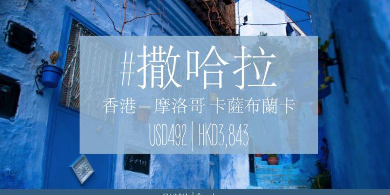 Hong Kong to Casablanca, Morocco from USD492!