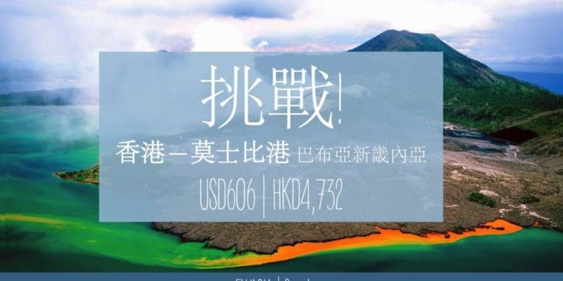 Hong Kong to Port Moresby, Papua New Guinea from USD603!