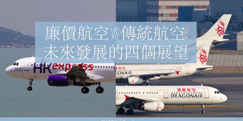 廉價航空 vs 傳統航空:買機票前要注意的四件事
