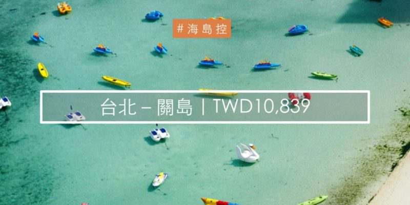 Taipei to Guam from USD358 ONLY!
