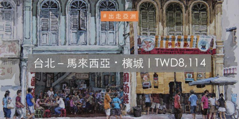 Taipei to Penang, Malaysia from USD268!