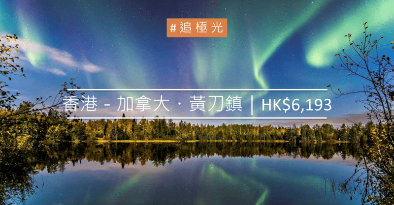 Aurora! Hong Kong to Yellowknife, Canada from USD792!