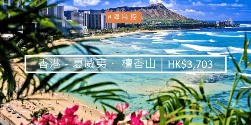 Hong Kong to Honolulu, Hawaii from USD476!