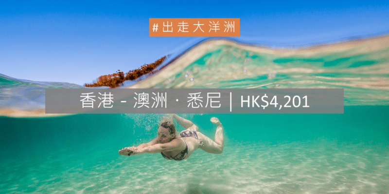 Direct Flight! Hong Kong to Sydney from USD540!