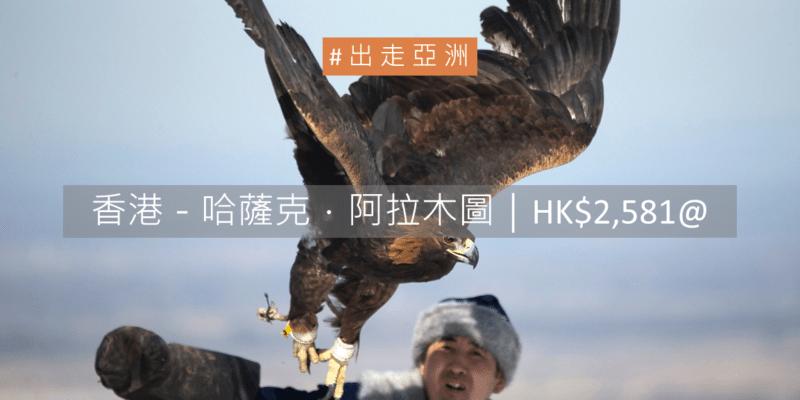Direct! Hong Kong to Almaty, Kazakhstan from USD330@!