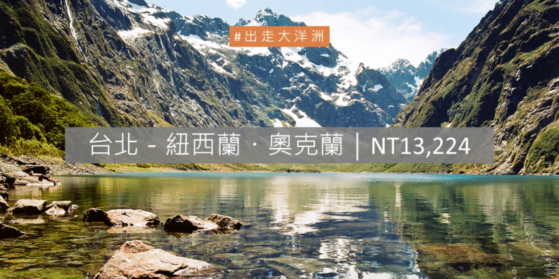 Taipei to Auckland, New Zealand from USD438 ONLY!