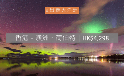 Hong Kong to Hobart, Tasmania from USD550!