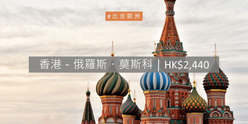 Hong Kong to Moscow, Russia from USD312!